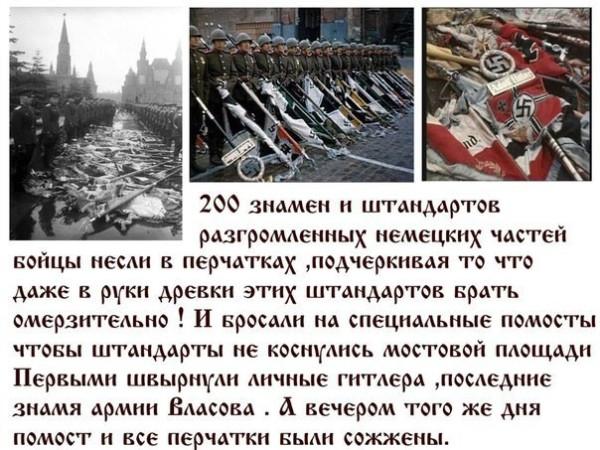 200 знамен и штандартов
