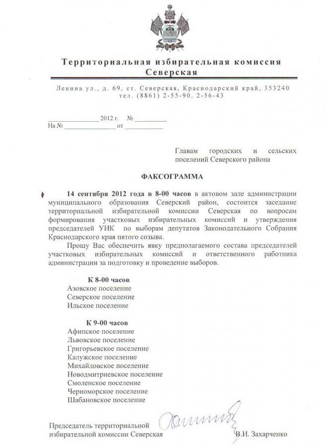 Факсограмма Образец Документа - фото 11