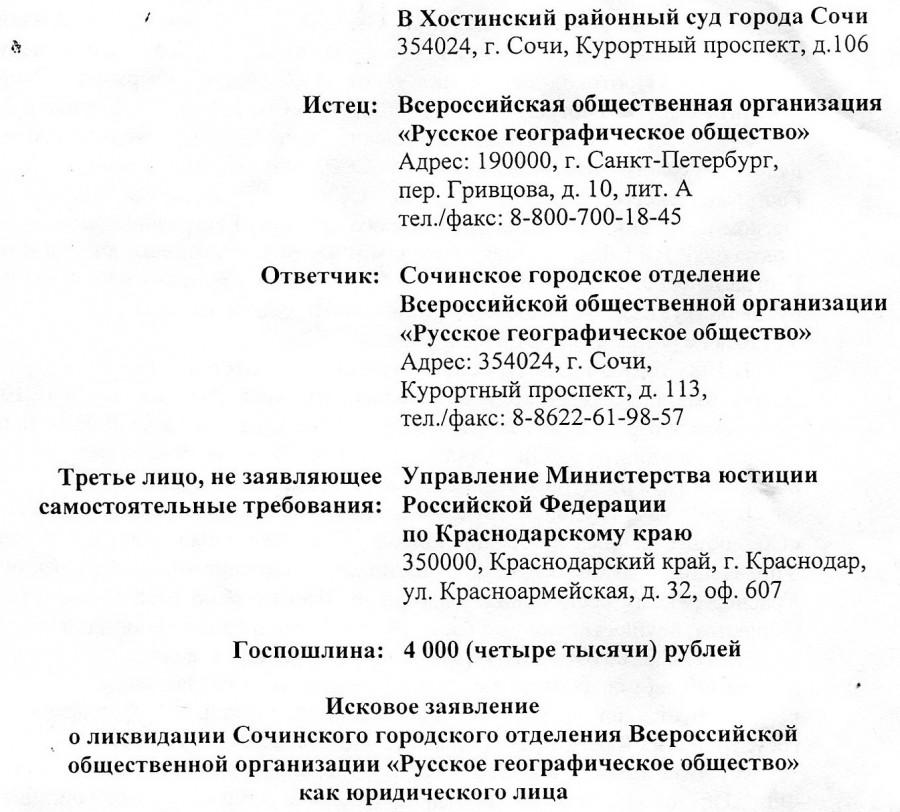 2013-02-13_Sochi-RGO_Isk-1