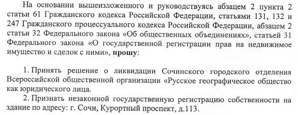2013-02-13_Sochi-RGO_Isk-4