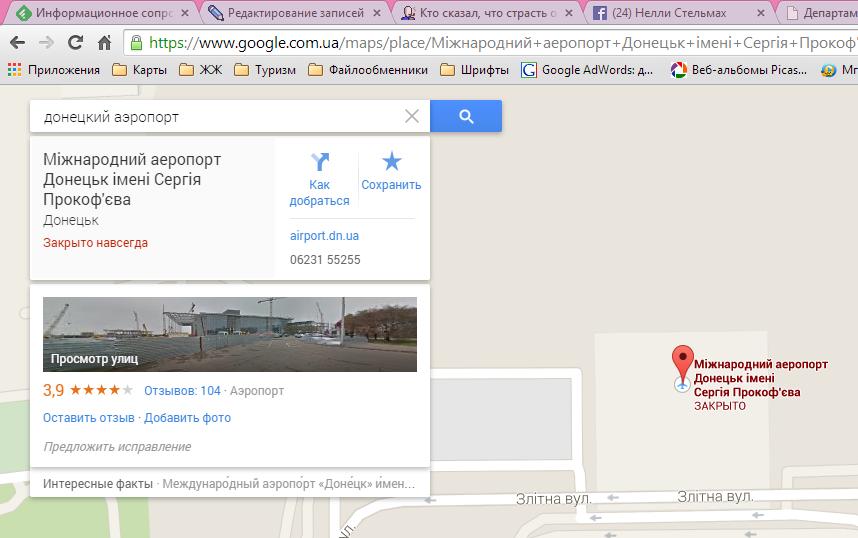 2015-01-16 16-14-10 Міжнародний аеропорт Донецьк імені Сергія Прокоф'єва– Google Карты - Google Chrome