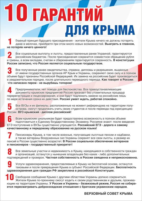 listovka_desjat_garantij