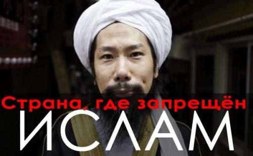 v-yaponii-zapreshhen-islam