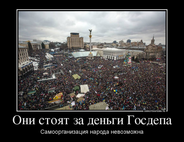 559709_oni-stoyat-za-dengi-gosdepa_demotivators_to