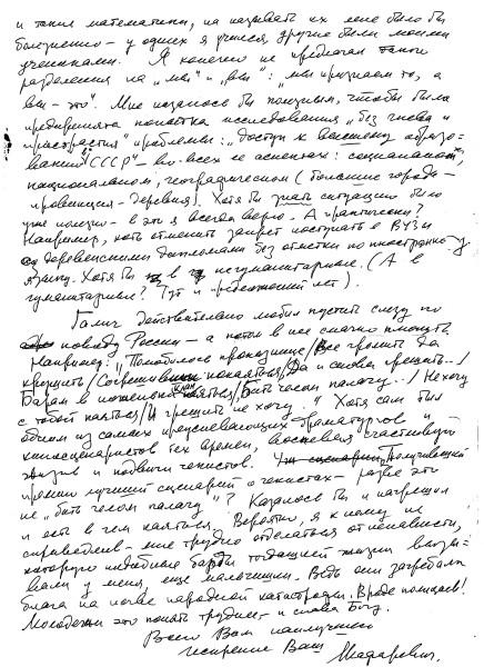 shafarevich-letter2