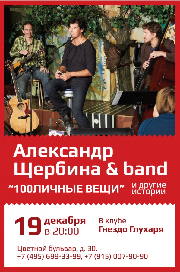 АЩ&band +
