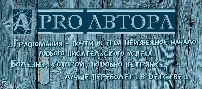 VK_PRO-АVTORA_citata_4