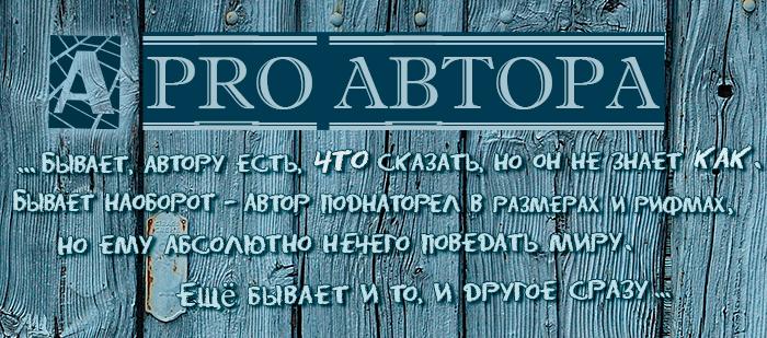 VK_PRO-АVTORA_citata_6