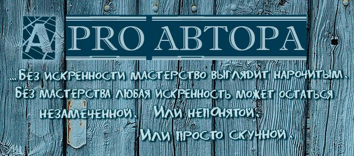 VK_PRO-АVTORA_citata_13
