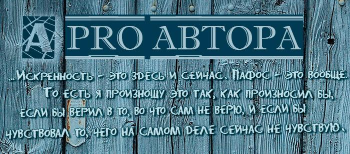 VK_PRO-АVTORA_citata_14