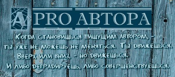 VK_PRO-АVTORA_citata_18