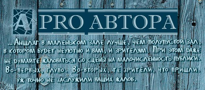 VK_PRO-АVTORA_citata_22