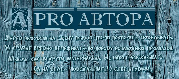 VK_PRO-АVTORA_citata_23