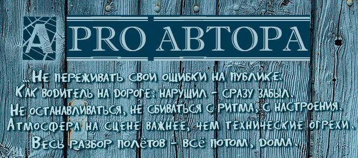 VK_PRO-АVTORA_citata_25