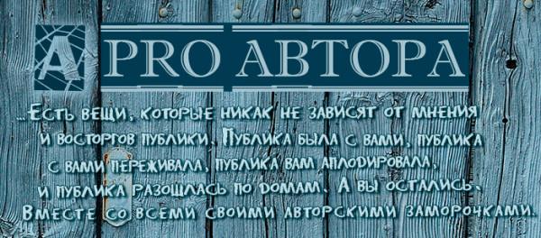 VK_PRO-АVTORA_citata_26