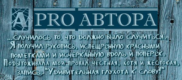 VK_PRO-АVTORA_citata_27