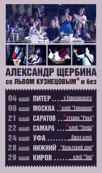 Билеты на концерт макса коржа киев