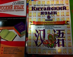 китайские прописи (обложка) 2