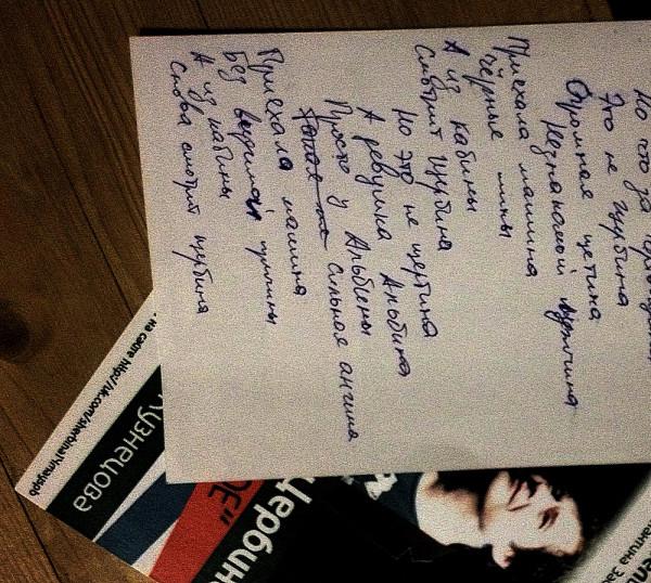 рукопись песенки про щербину 2