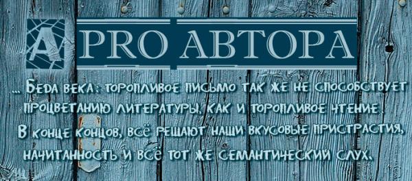 VK_PRO-АVTORA_citata_33