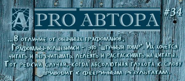 VK_PRO-АVTORA_citata_34