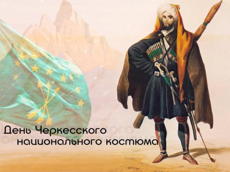 День Черкесского национального костюма