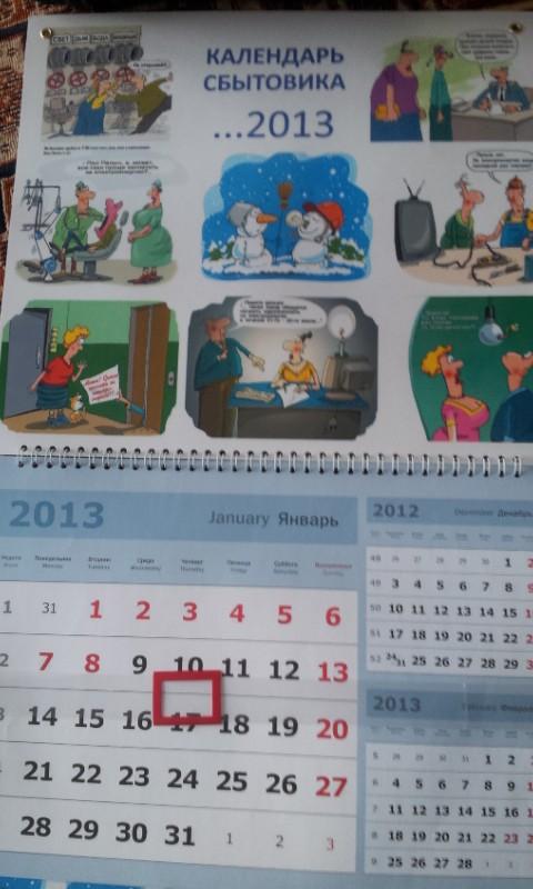 календарь-2013