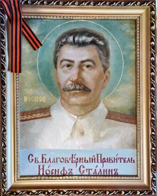 Православный сталинизм