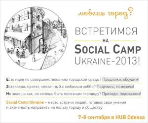 Social Camp Ukraine 7-8 сентября
