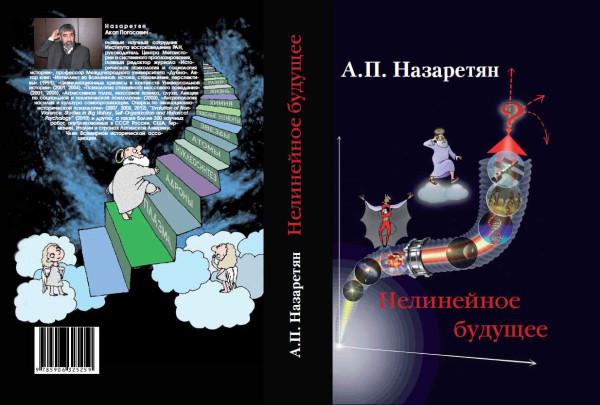 Назаретян_Hелинейное будущее(Обложка)