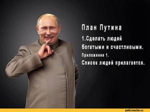 план-путина-политота-863691