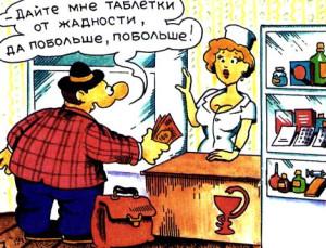 Oleg_Pankov_-_Tabletki_ot_zhadnosti
