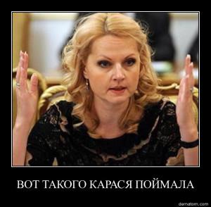 455485-vot_takogo_karasia_poimala