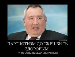 90261286_partiotizm-dolzhen-byit-zdorovyim-