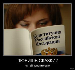 159001-2011.11.07-12.34.42-bomz.org-demotivator_lyubish_skazki_chitayi_konstituciyu
