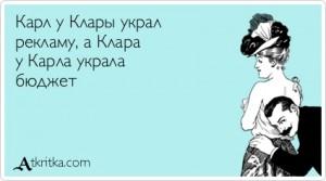 atkritka_1356556893_21