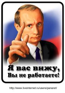 119175179_Putin_YA_vas_vizhu_prikol_a_blog