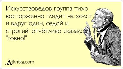 atkritka_1335962448_760