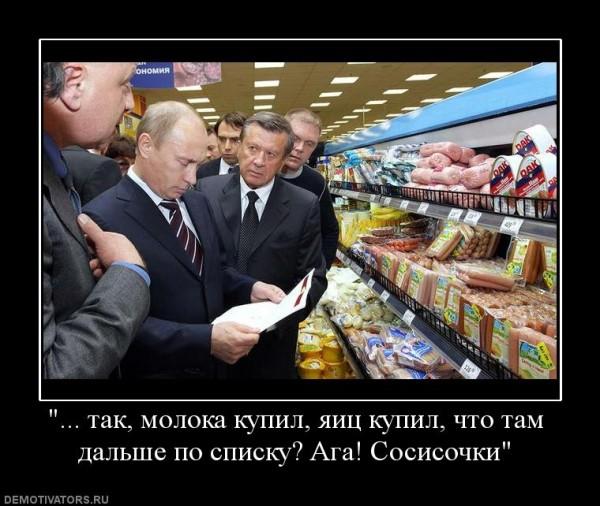 705029_-tak-moloka-kupil-yaits-kupil-chto-tam-dalshe-po-spisku-aga-sosisochki