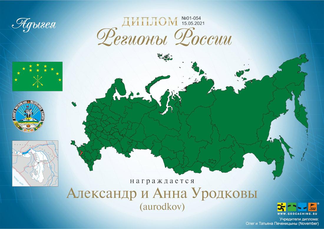 01-054-Адыгея_1100