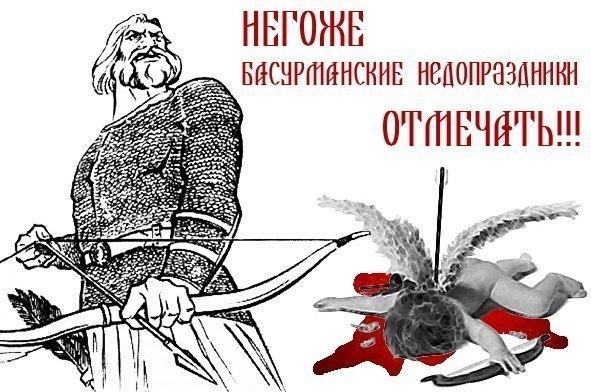 """14 марта праздник Gallery: """"день св.валентина"""". Негоже басурманские недопраздники"""