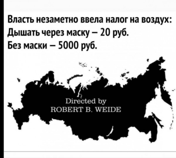 Air Breathing City Tax: without a restrictive mask - 5000 rubles, with a restrictive mask - 20 rubles for 4 hours.
