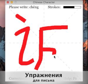 программа для изучения китайских иероглифов