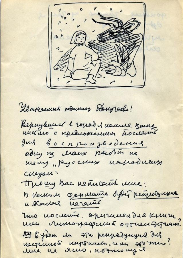 иллюстрация и письмо