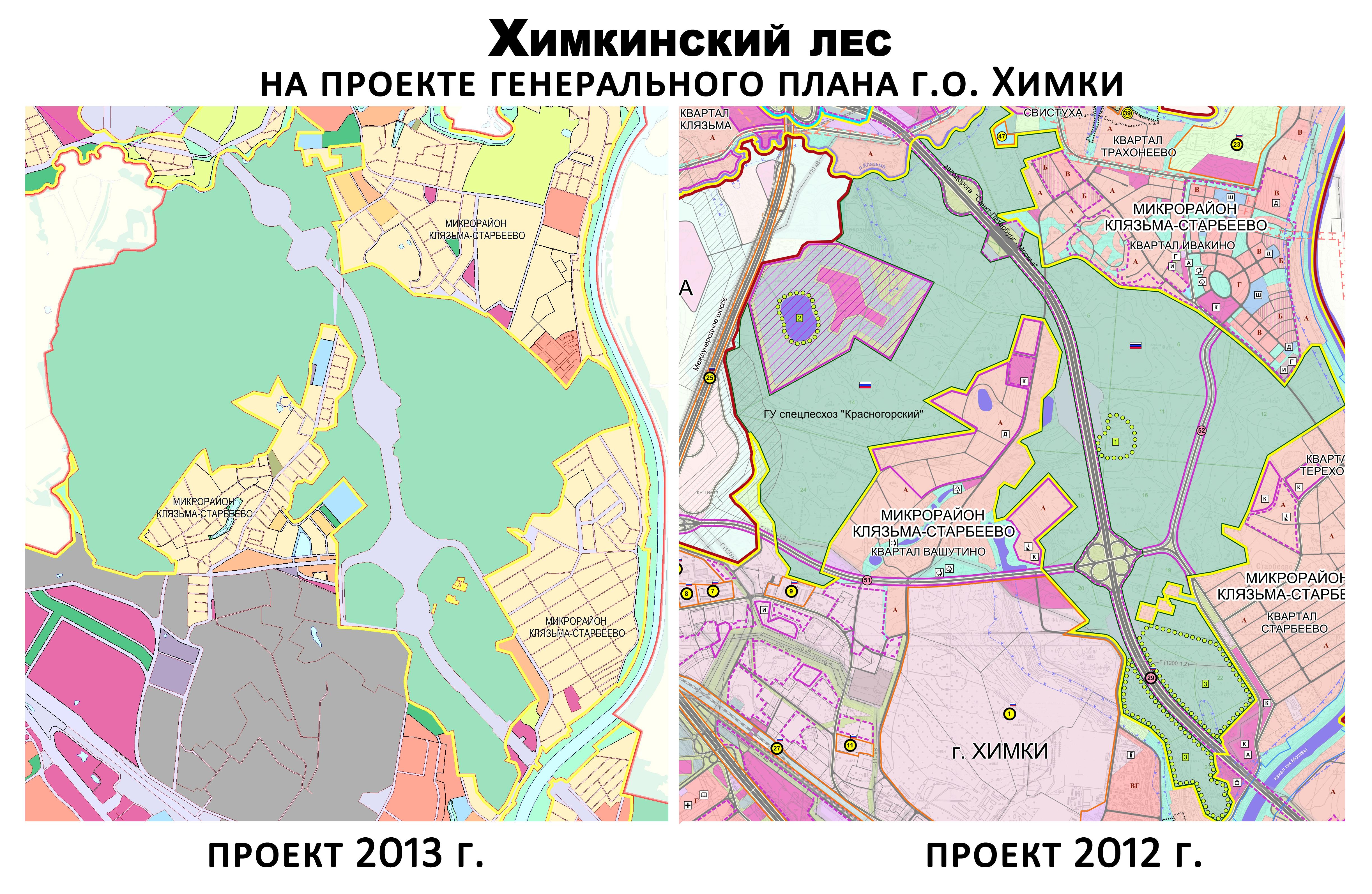 Химкинский лес - сравнение генпланов