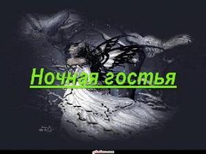 Ночная_гостья