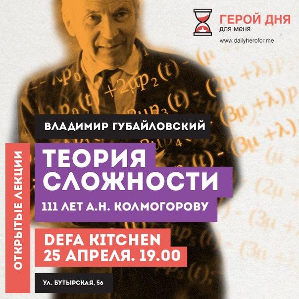 Kolmogorov111