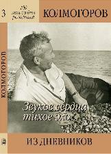 kolmogorov-2003-03