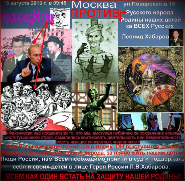 Власть против Л.В. Хабарова