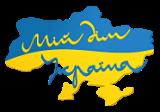 Мій_дім_Україна
